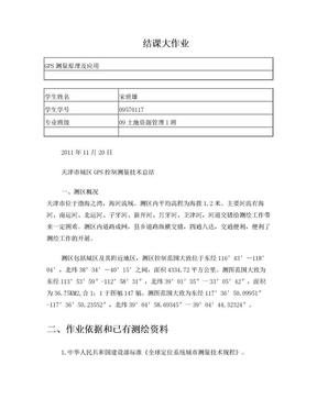 GPS控制测量技术总结(待修改).doc