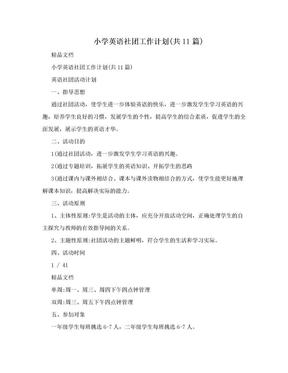 小学英语社团工作计划(共11篇).doc