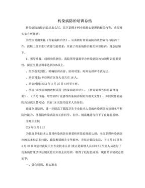 传染病防治培训总结.doc