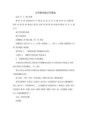 大学教育统计学教案.doc