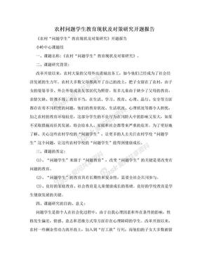 农村问题学生教育现状及对策研究开题报告.doc