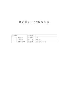 高质量C++C编程指南.doc