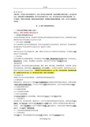 注会精讲审计第15章讲义.doc