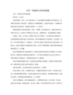 小学一年级班主任寄语集锦.doc