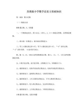 苏教版小学数学知识点总结  精选.doc