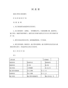 河北省建筑工程竣工验收报告.doc