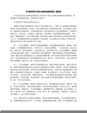 学习优秀共产党员心得体会最新范例3篇欣赏.docx