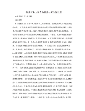 河南工业大学食品营养与卫生复习题.doc