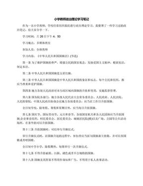 小学教师政治理论学习笔记.docx