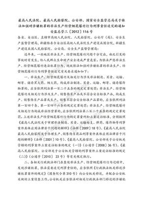 关于依法加强对涉嫌犯罪的非法生产经营烟花爆竹行为刑事责任追究的通知.doc