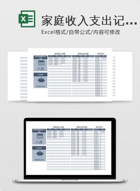 家庭收入支出记账表.xlsx