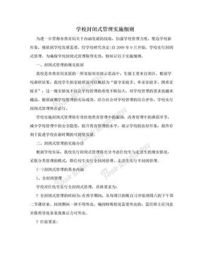 学校封闭式管理实施细则.doc