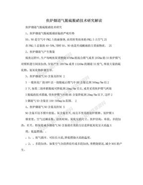 焦炉烟道气脱硫脱硝技术研究解读.doc