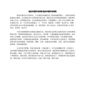 我的中国梦演讲稿:我的中国梦演讲稿.docx