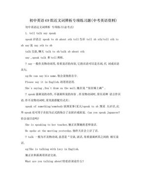 初中英语69组近义词辨析专项练习题(中考英语资料).doc