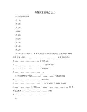劳务派遣管理办法_0.doc