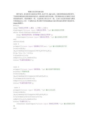 模拟夫琅禾费衍射和菲涅耳衍射实验matlab程序.doc