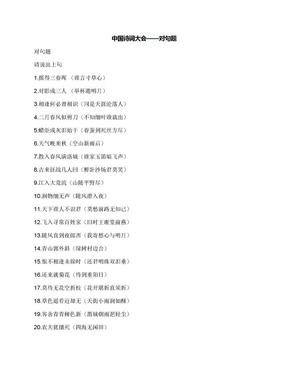 中国诗词大会——对句题.docx