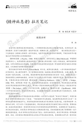 _精神病患者_拉片笔记_周翔.pdf