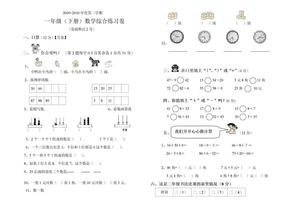 小学一年级数学下册期末测试题人教版(免费下载).doc