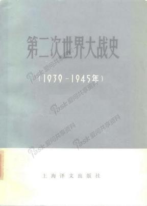 第二次世界大战史-09.pdf