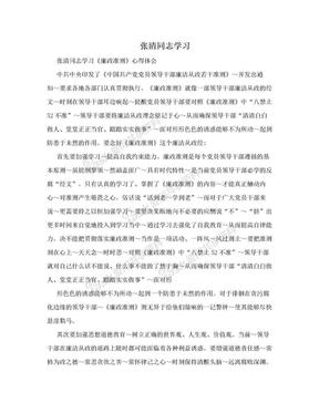 张清同志学习.doc