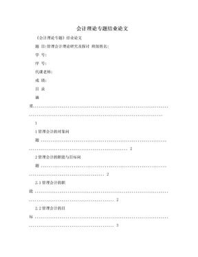 会计理论专题结业论文.doc