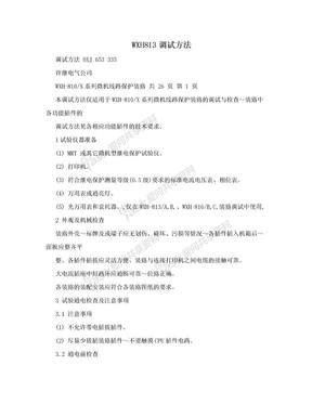 WXH813调试方法.doc