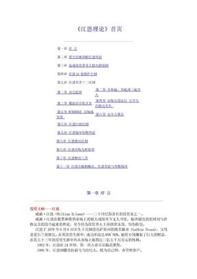 江恩理论.doc