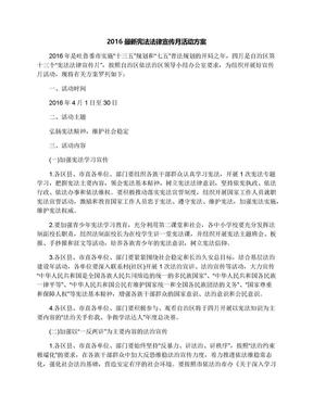 2016最新宪法法律宣传月活动方案.docx