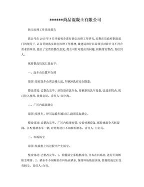 扬尘治理工作情况报告.doc