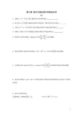微分中值定理与导数的应用习题.doc