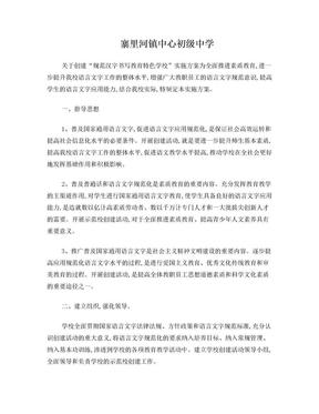 规范汉字书写教育特色学校实施方案.doc