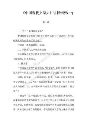 《中国现代文学史》讲授纲要(一).doc