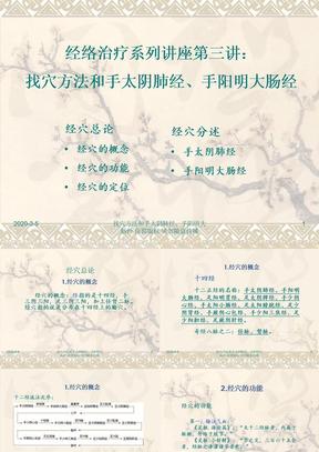 北大第三讲(手太阴肺经 手阳明大肠经).ppt