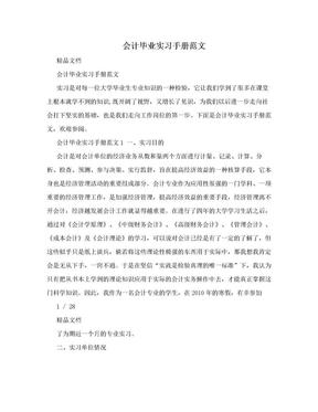 会计毕业实习手册范文.doc