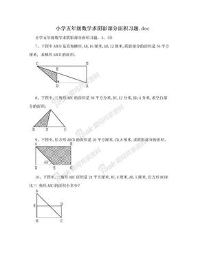 小学五年级数学求阴影部分面积习题.doc.doc