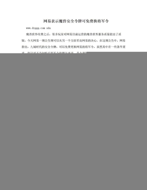 网易表示魔兽安全令牌可免费换将军令.doc
