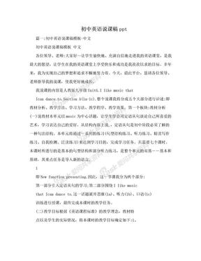 初中英语说课稿ppt.doc