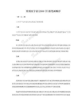 常用汉字表(2500字).doc