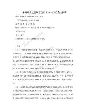 公路路基设计规范(JTG D30—2004)条文说明.doc