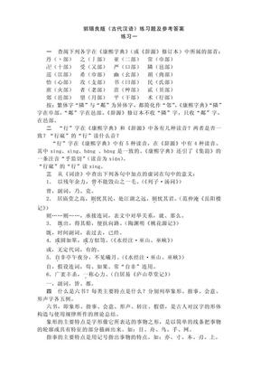 郭锡良版《古代汉语》练习题及参考答案.pdf