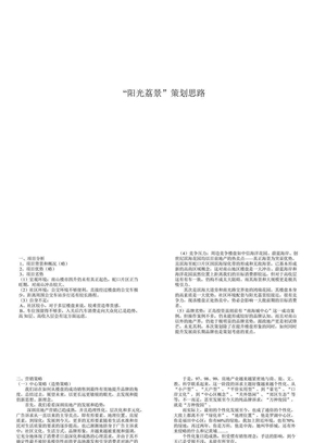 阳光荔景策划思路-房地产策划文案.PPT