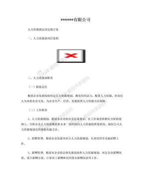 企业人力资源部定岗定编方案.doc