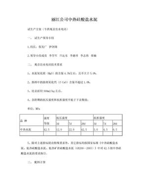 丽江公司中热硅酸盐水泥试生产方案.doc
