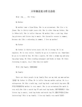 小学毕业 10篇英语作文.doc