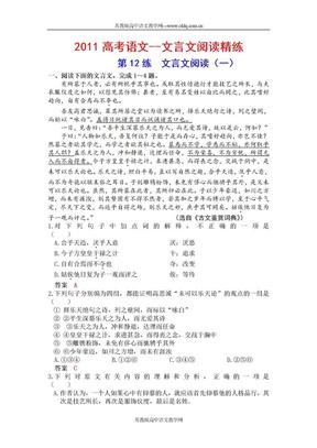 【强烈推荐】【精品】2011年高考复习语文苏教版--文言文阅读精练(第12-15练).doc
