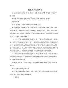 免税农产品的内容.doc