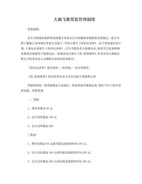 KTV奖惩管理制度.doc