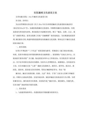 医院廉政文化建设方案.doc